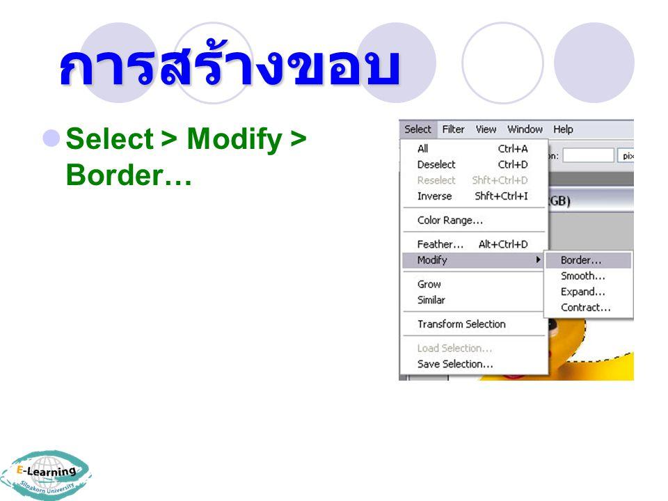 การสร้างขอบ Select > Modify > Border…