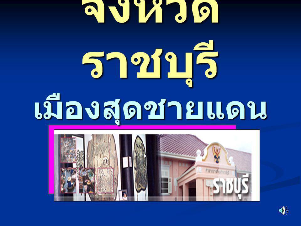 จังหวัดราชบุรี เมืองสุดชายแดนตะวันตก