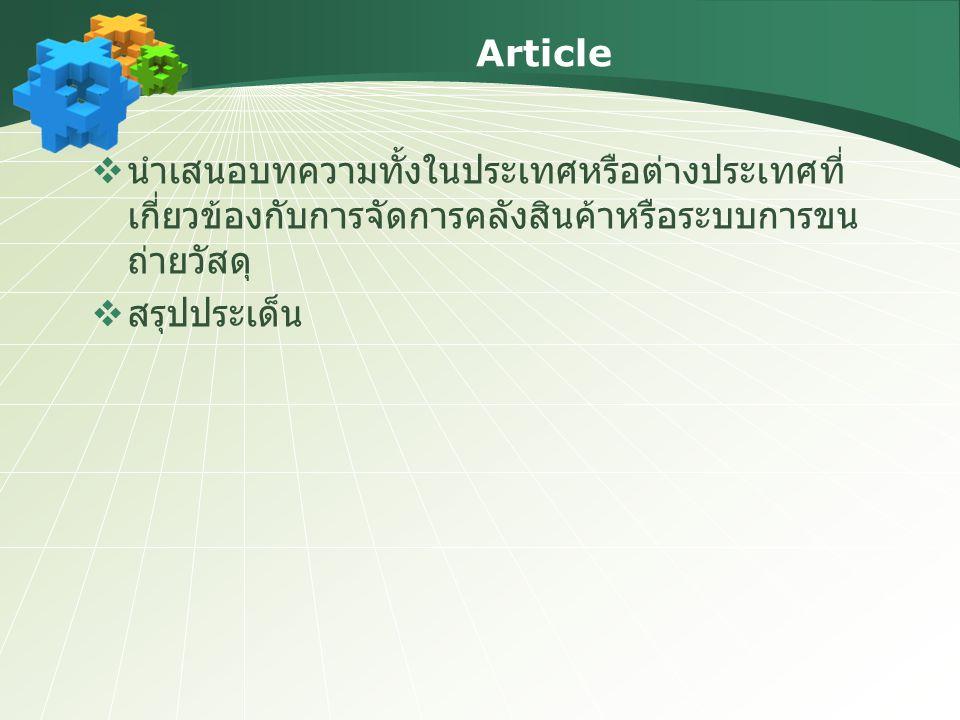Article นำเสนอบทความทั้งในประเทศหรือต่างประเทศที่เกี่ยวข้องกับการจัดการคลังสินค้าหรือระบบการขนถ่ายวัสดุ