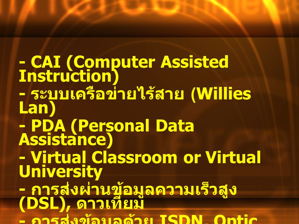 - CAI (Computer Assisted Instruction)