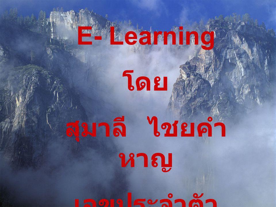 E- Learning โดย สุมาลี ไชยคำ หาญ เลขประจำตัว 46252710