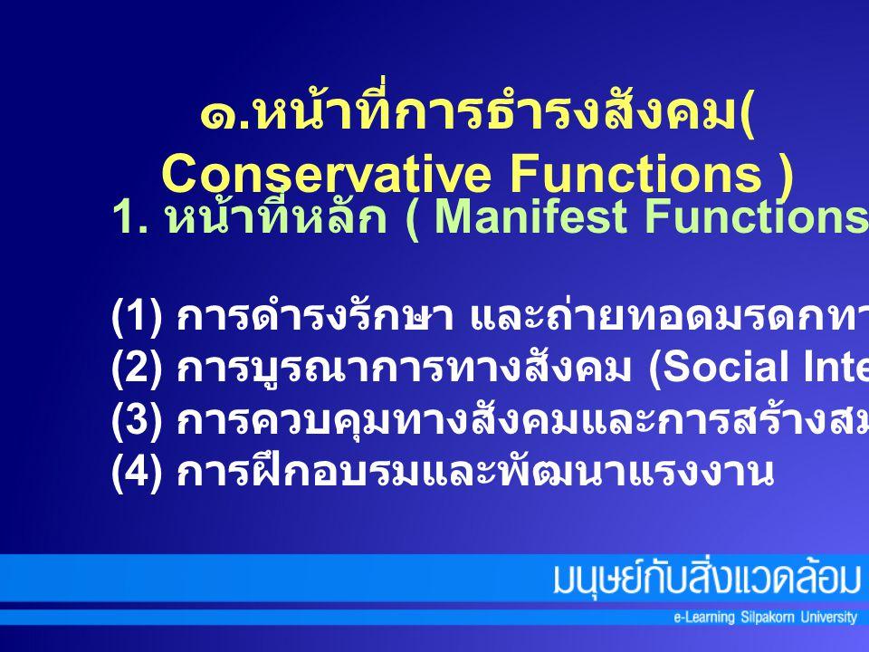 ๑.หน้าที่การธำรงสังคม( Conservative Functions )