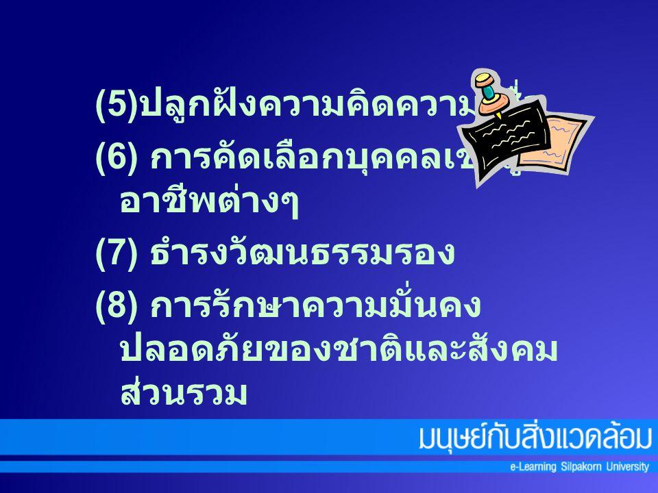 (5)ปลูกฝังความคิดความเชื่อ