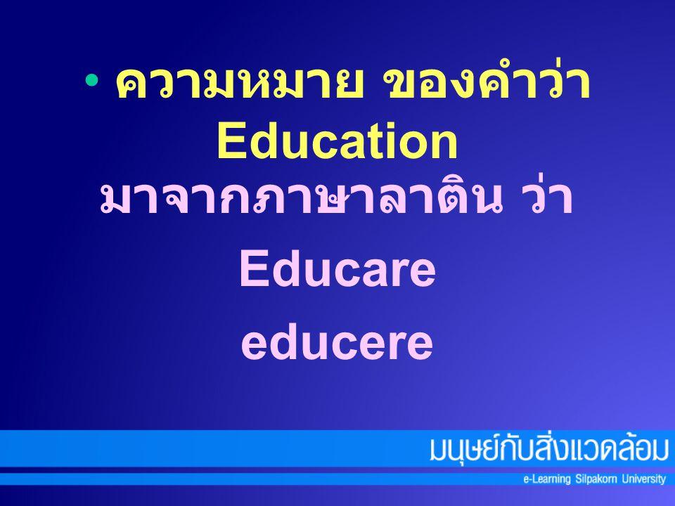 ความหมาย ของคำว่า Education