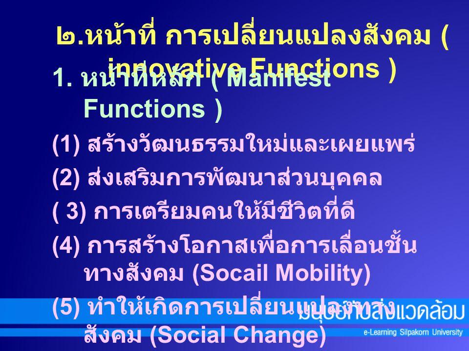 ๒.หน้าที่ การเปลี่ยนแปลงสังคม ( innovative Functions )