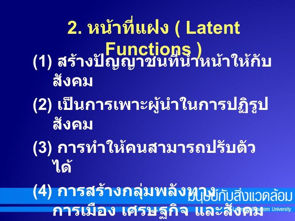 2. หน้าที่แฝง ( Latent Functions )