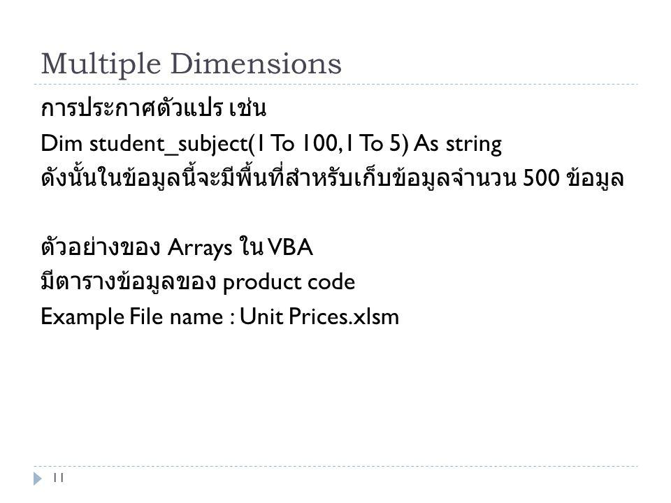Multiple Dimensions การประกาศตัวแปร เช่น
