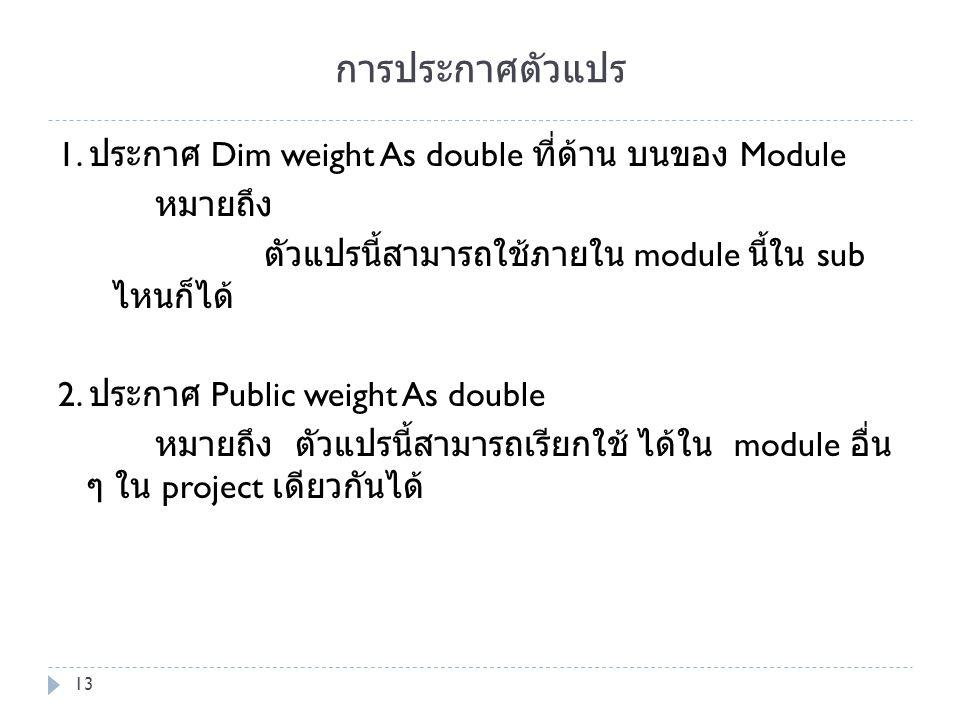 การประกาศตัวแปร 1. ประกาศ Dim weight As double ที่ด้าน บนของ Module