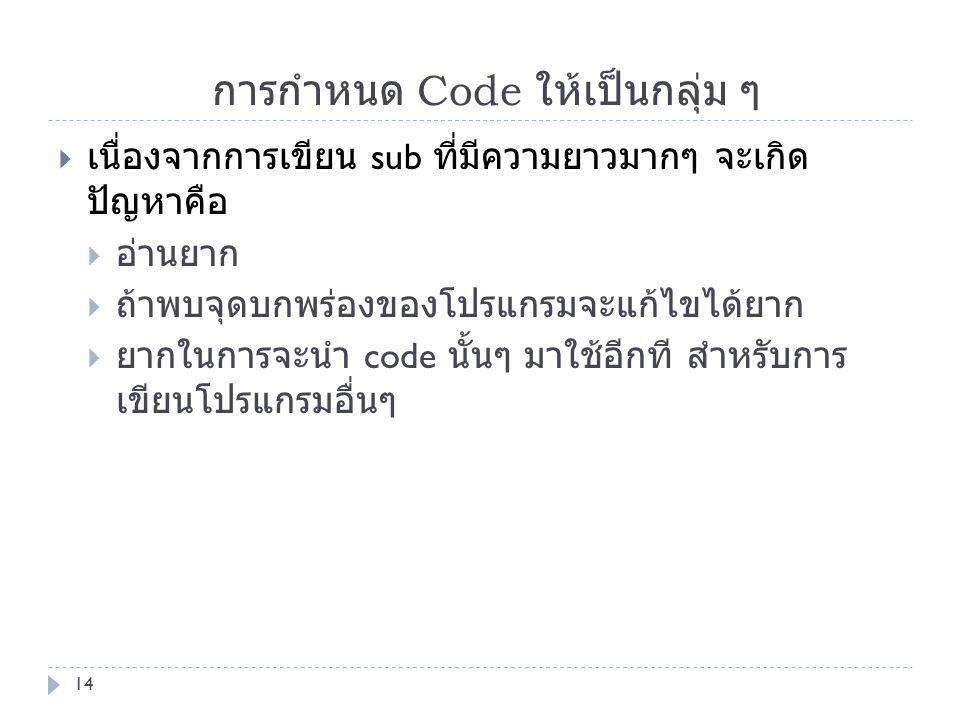 การกำหนด Code ให้เป็นกลุ่ม ๆ