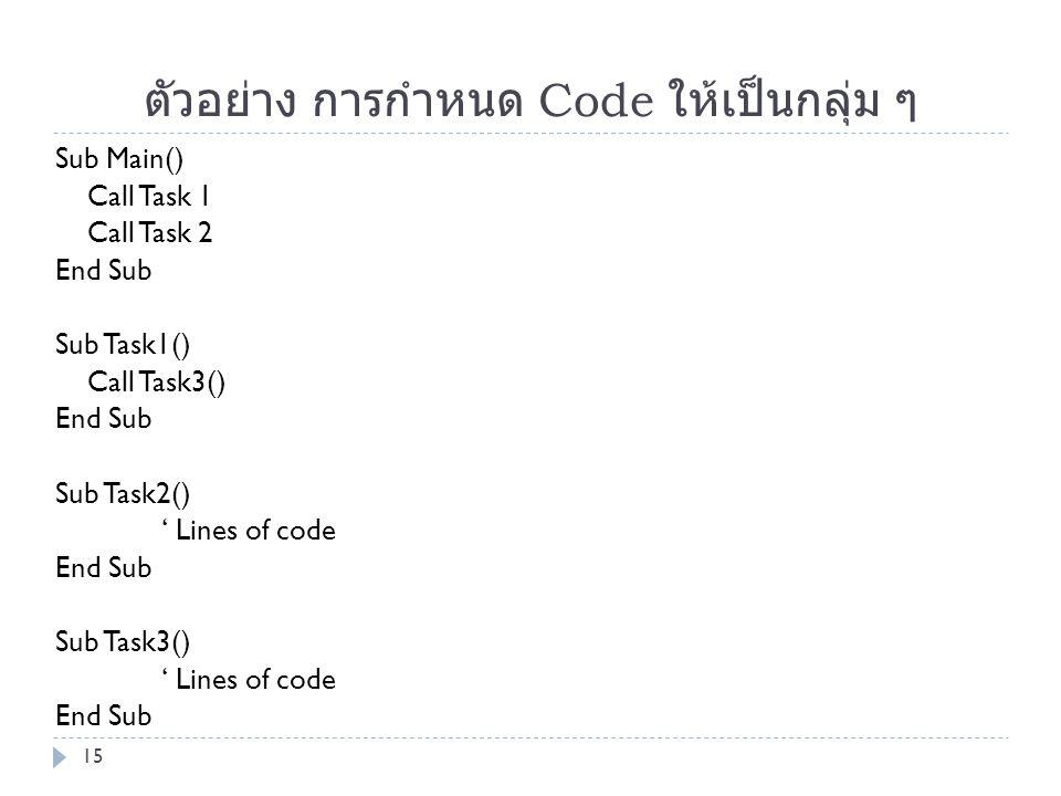 ตัวอย่าง การกำหนด Code ให้เป็นกลุ่ม ๆ