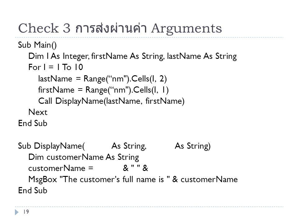 Check 3 การส่งผ่านค่า Arguments