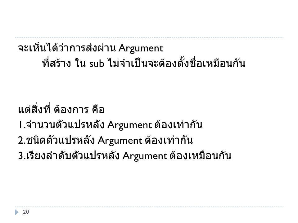 จะเห็นได้ว่าการส่งผ่าน Argument