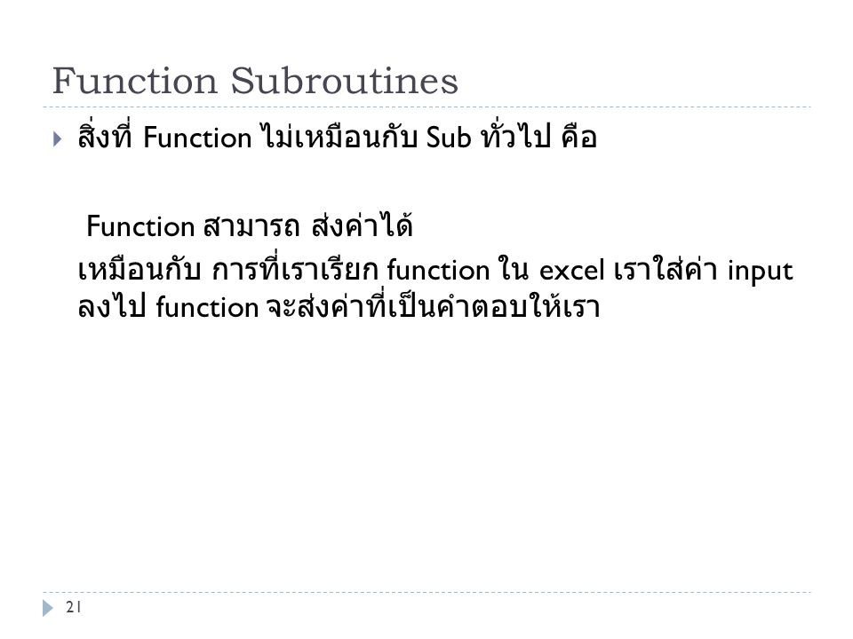 Function Subroutines สิ่งที่ Function ไม่เหมือนกับ Sub ทั่วไป คือ