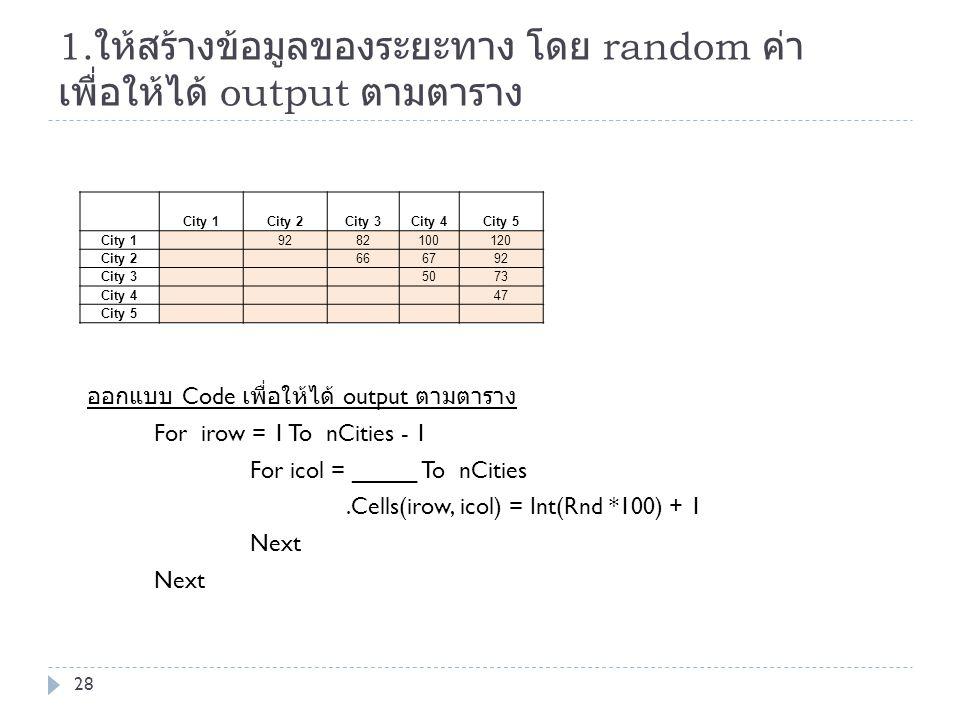 1.ให้สร้างข้อมูลของระยะทาง โดย random ค่าเพื่อให้ได้ output ตามตาราง