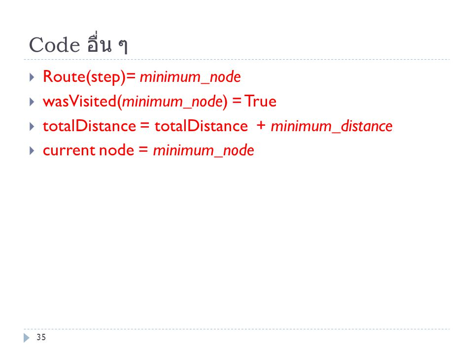 Code อื่น ๆ Route(step)= minimum_node wasVisited(minimum_node) = True