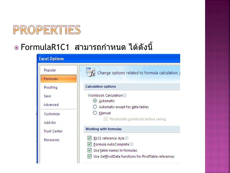 Properties FormulaR1C1 สามารถกำหนด ได้ดังนี้