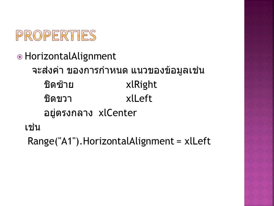 Properties HorizontalAlignment จะส่งค่า ของการกำหนด แนวของข้อมูลเช่น