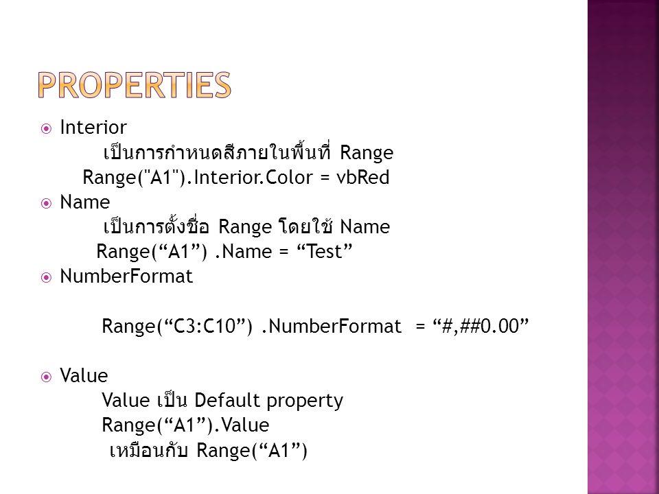 Properties Interior เป็นการกำหนดสีภายในพื้นที่ Range