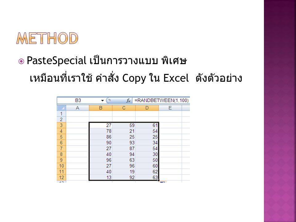 Method เหมือนที่เราใช้ คำสั่ง Copy ใน Excel ดังตัวอย่าง