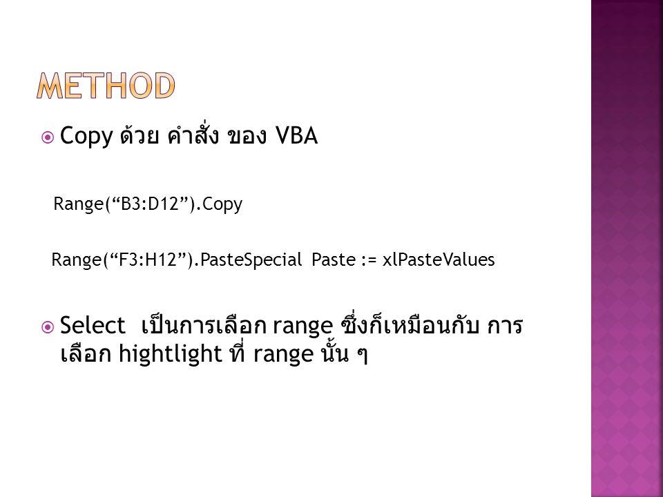 Method Copy ด้วย คำสั่ง ของ VBA