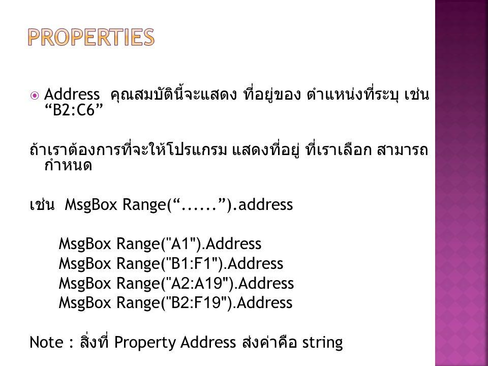 Properties Address คุณสมบัตินี้จะแสดง ที่อยู่ของ ตำแหน่งที่ระบุ เช่น B2:C6 ถ้าเราต้องการที่จะให้โปรแกรม แสดงที่อยู่ ที่เราเลือก สามารถกำหนด.
