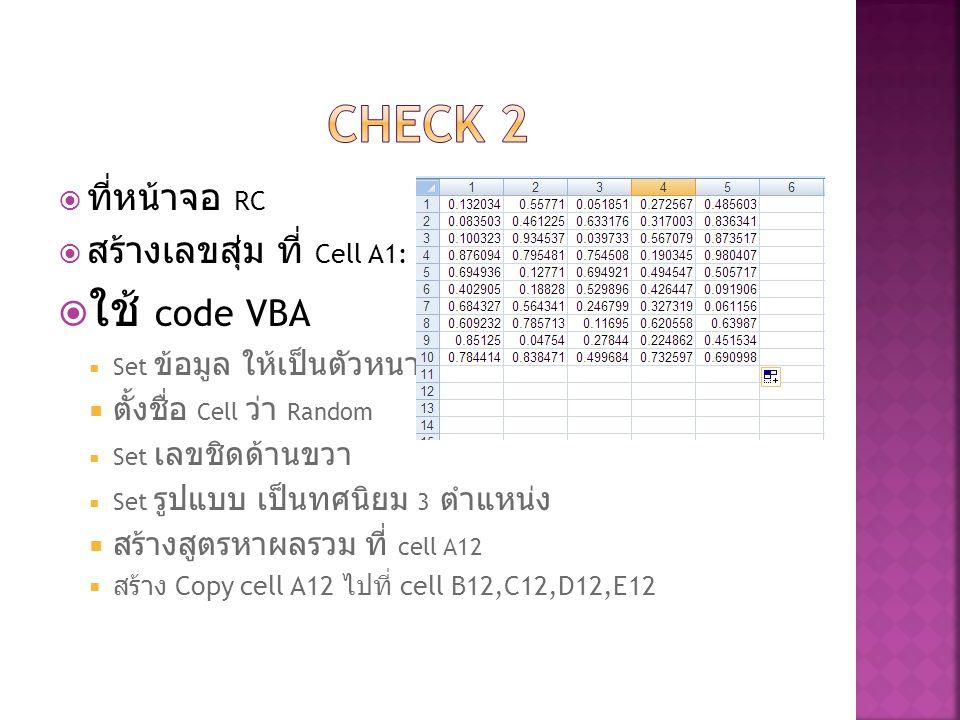 Check 2 ใช้ code VBA ที่หน้าจอ RC สร้างเลขสุ่ม ที่ Cell A1: E10