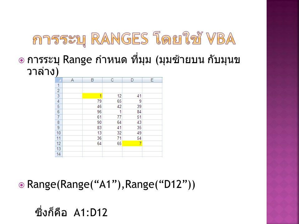 การระบุ Ranges โดยใช้ VBA