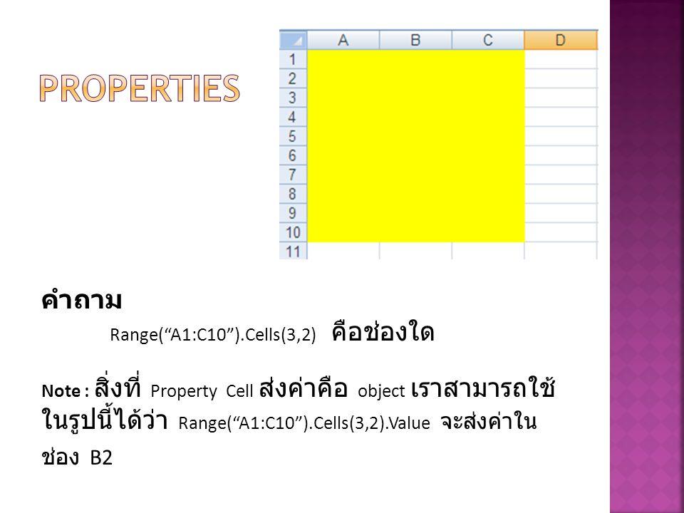 Properties คำถาม Range( A1:C10 ).Cells(3,2) คือช่องใด