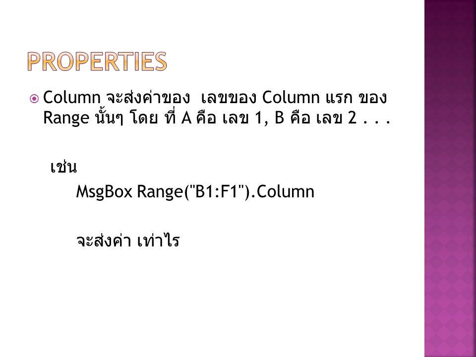Properties Column จะส่งค่าของ เลขของ Column แรก ของ Range นั้นๆ โดย ที่ A คือ เลข 1, B คือ เลข 2 . . .