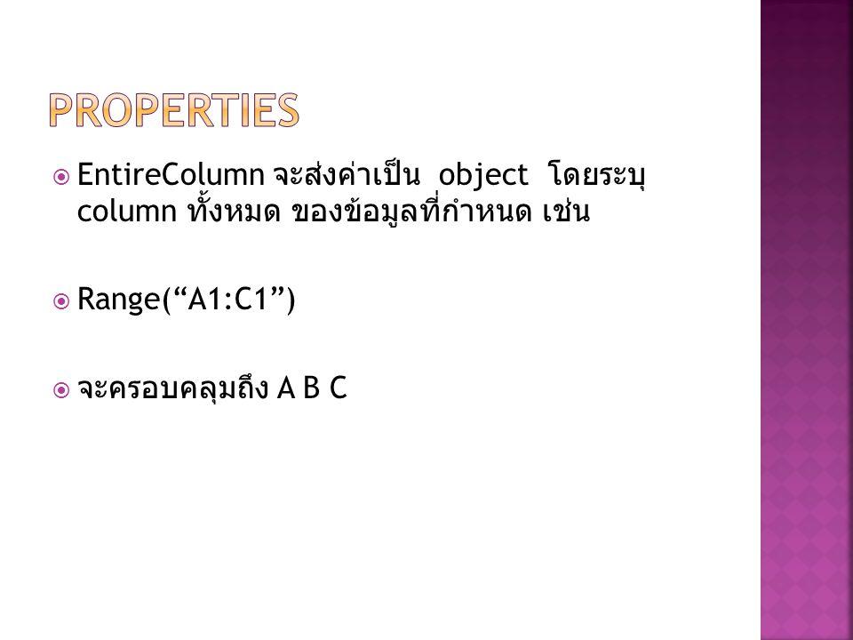 Properties EntireColumn จะส่งค่าเป็น object โดยระบุcolumn ทั้งหมด ของข้อมูลที่กำหนด เช่น. Range( A1:C1 )