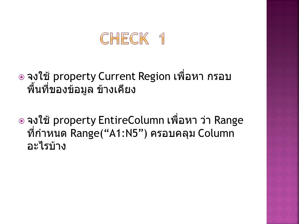 Check 1 จงใช้ property Current Region เพื่อหา กรอบพื้นที่ของข้อมูล ข้างเคียง.