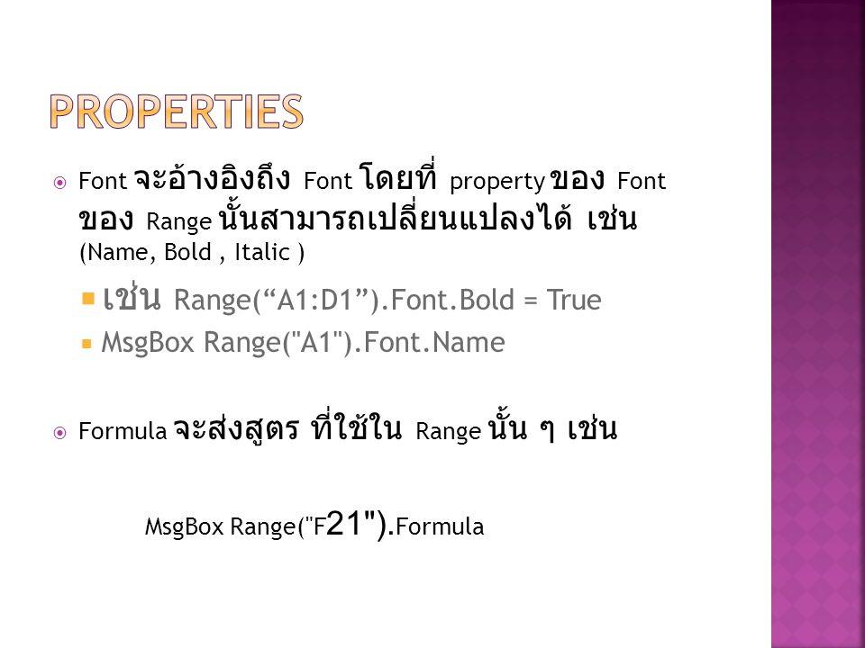 Properties เช่น Range( A1:D1 ).Font.Bold = True