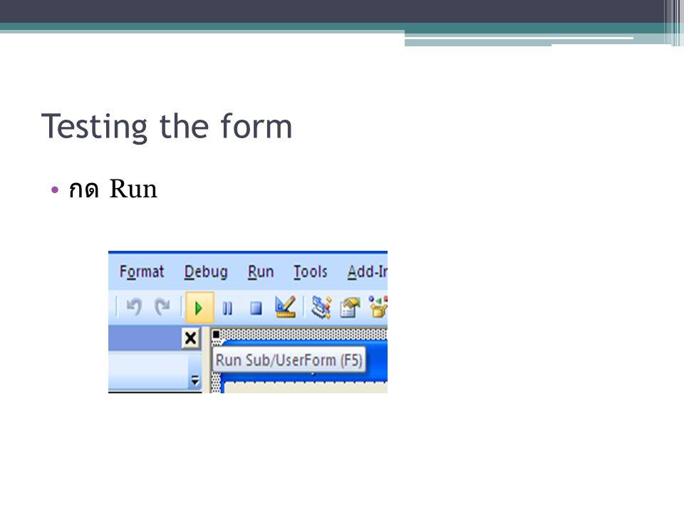 Testing the form กด Run