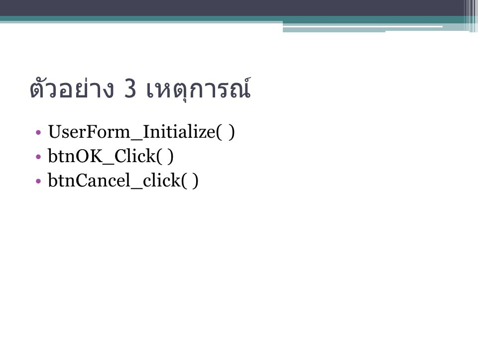 ตัวอย่าง 3 เหตุการณ์ UserForm_Initialize( ) btnOK_Click( )