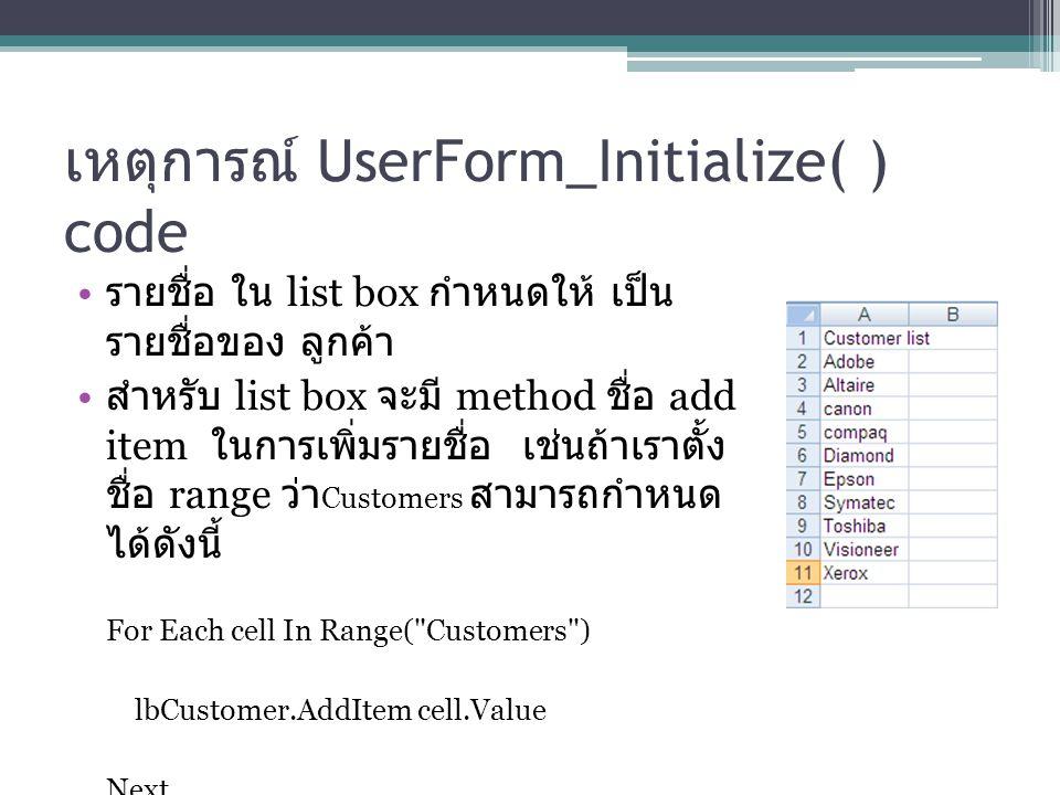 เหตุการณ์ UserForm_Initialize( ) code