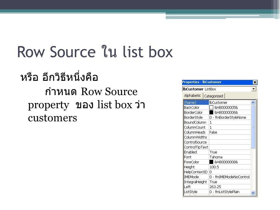 Row Source ใน list box หรือ อีกวิธีหนึ่งคือ