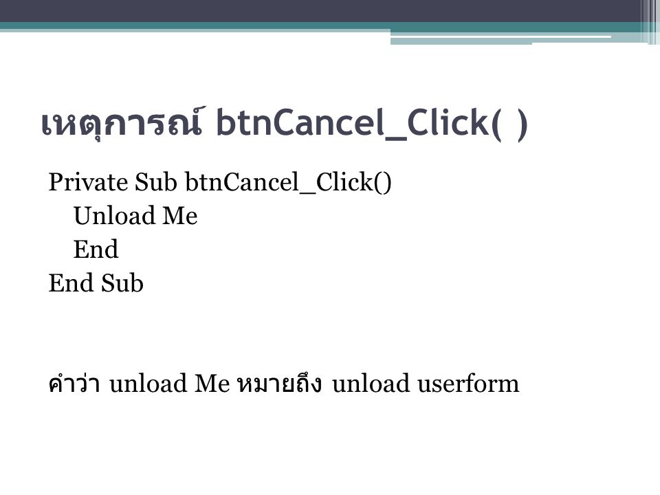 เหตุการณ์ btnCancel_Click( )