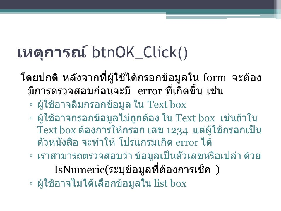 เหตุการณ์ btnOK_Click()