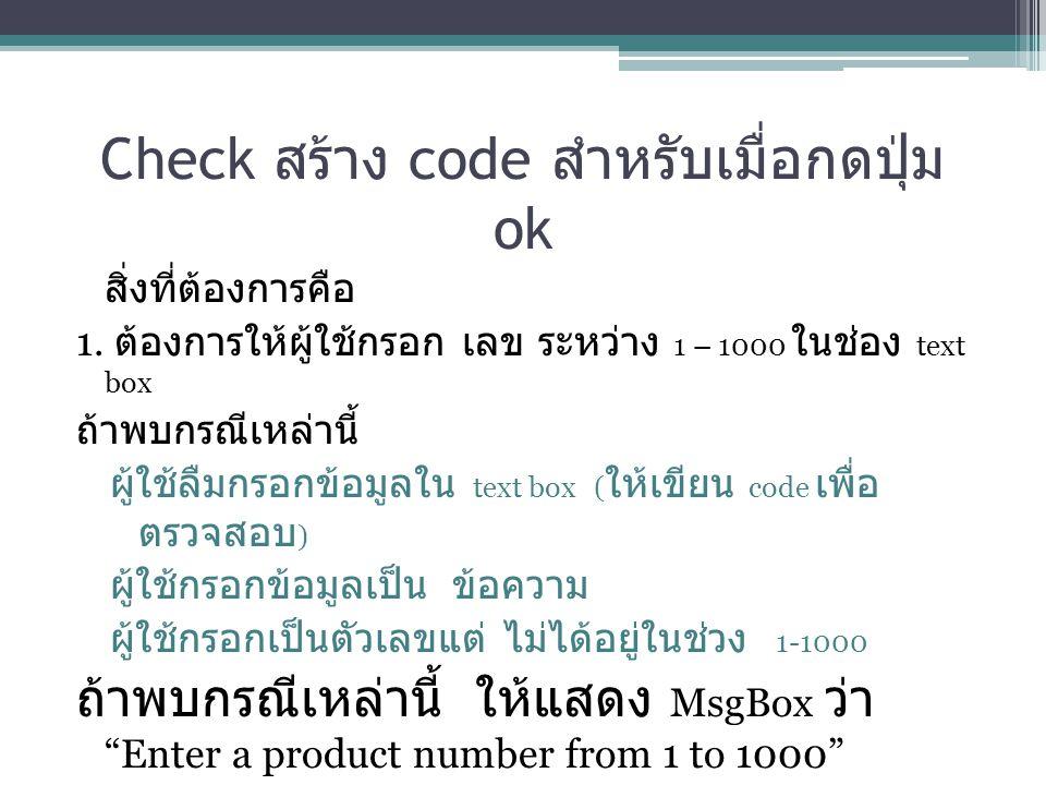 Check สร้าง code สำหรับเมื่อกดปุ่ม ok