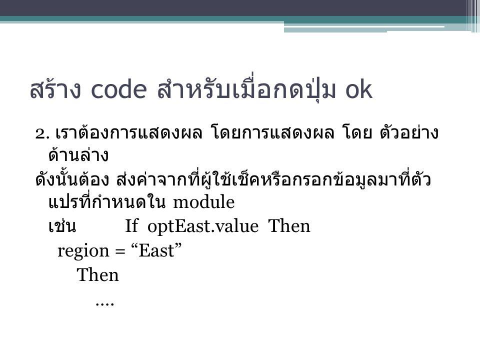 สร้าง code สำหรับเมื่อกดปุ่ม ok