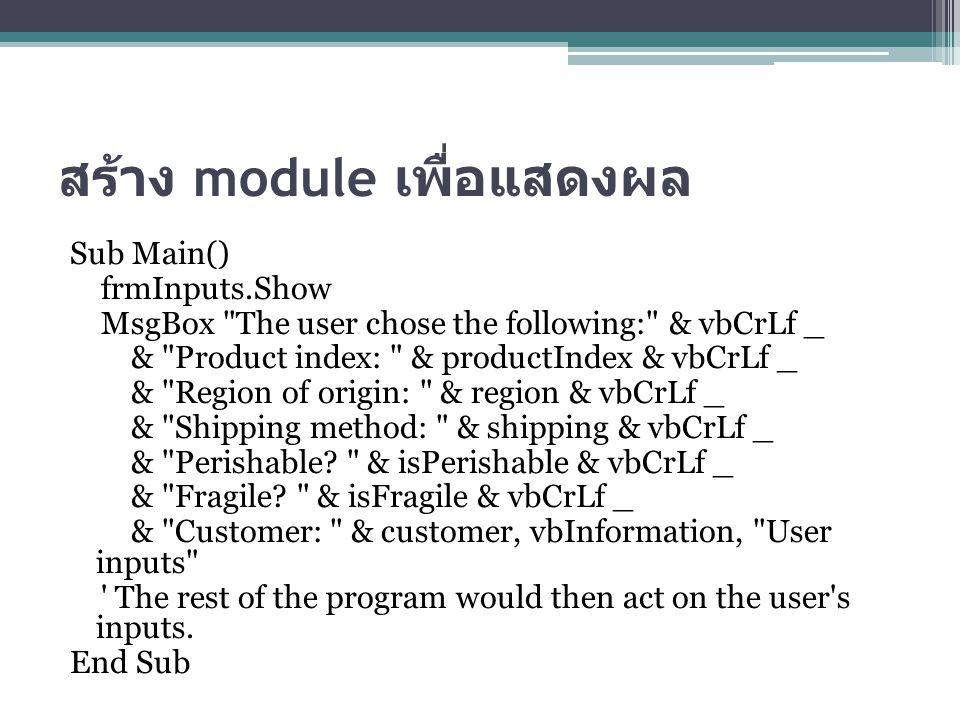 สร้าง module เพื่อแสดงผล