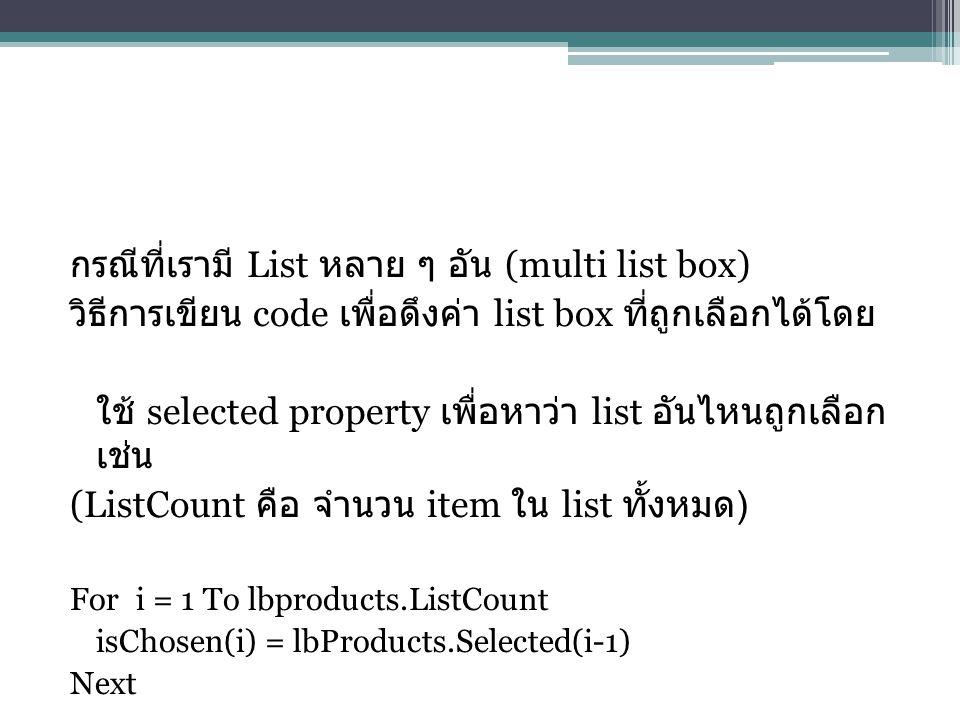 กรณีที่เรามี List หลาย ๆ อัน (multi list box)
