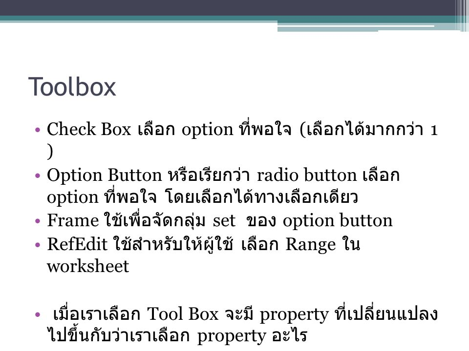 Toolbox Check Box เลือก option ที่พอใจ (เลือกได้มากกว่า 1 )