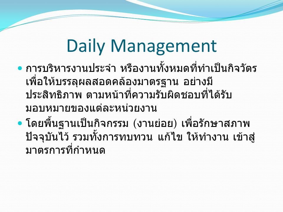 Daily Management