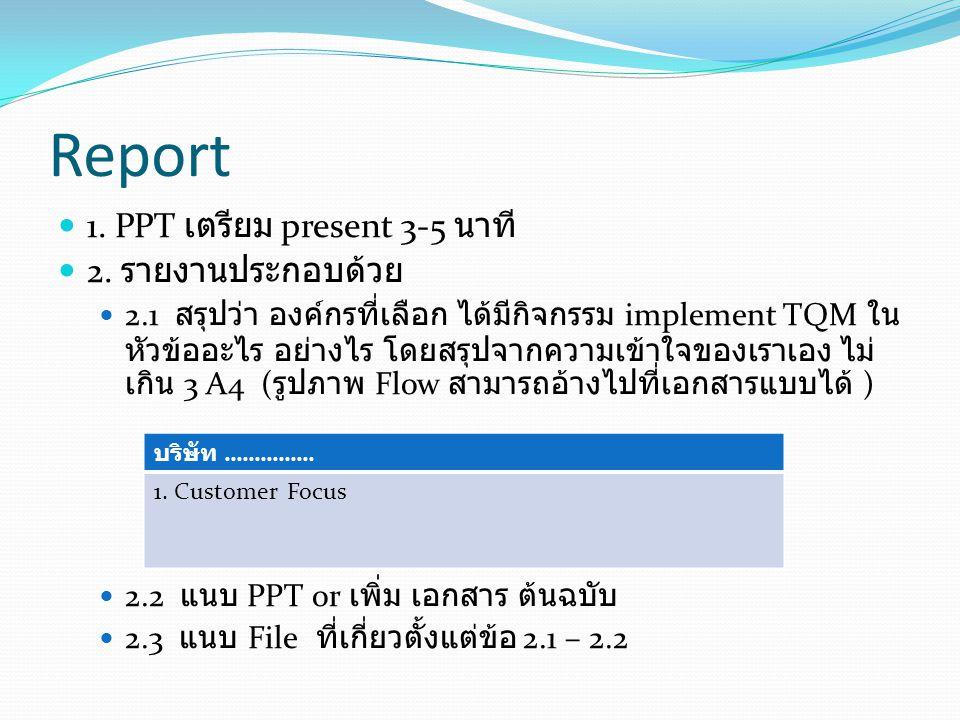 Report 1. PPT เตรียม present 3-5 นาที 2. รายงานประกอบด้วย