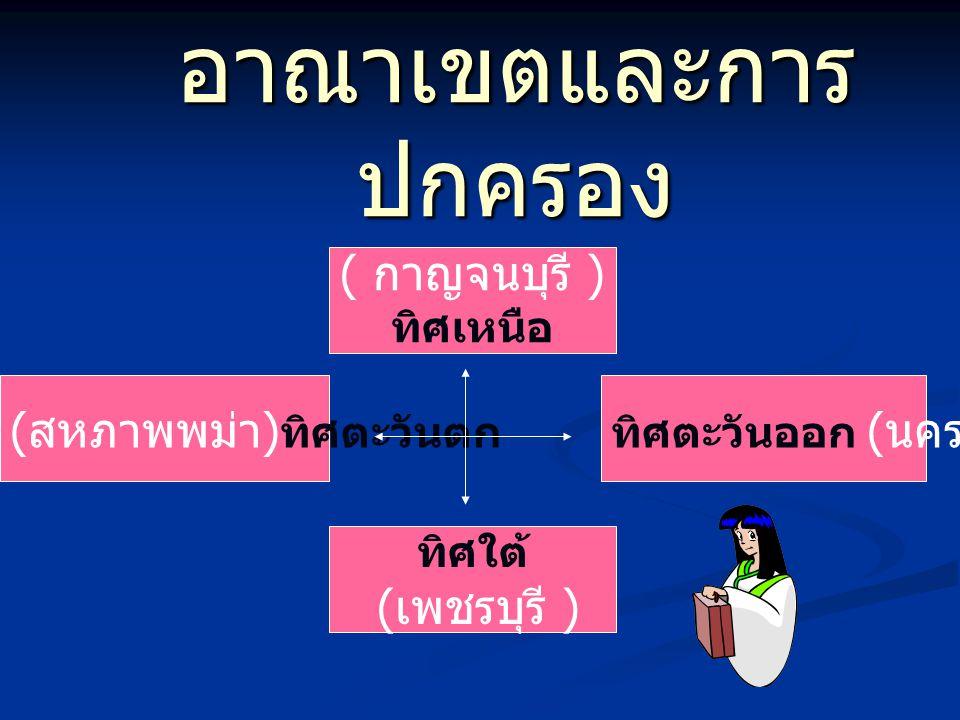 อาณาเขตและการปกครอง ( กาญจนบุรี ) (สหภาพพม่า)ทิศตะวันตก ทิศเหนือ