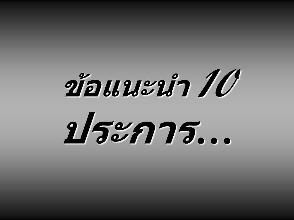 ข้อแนะนำ 10 ประการ…