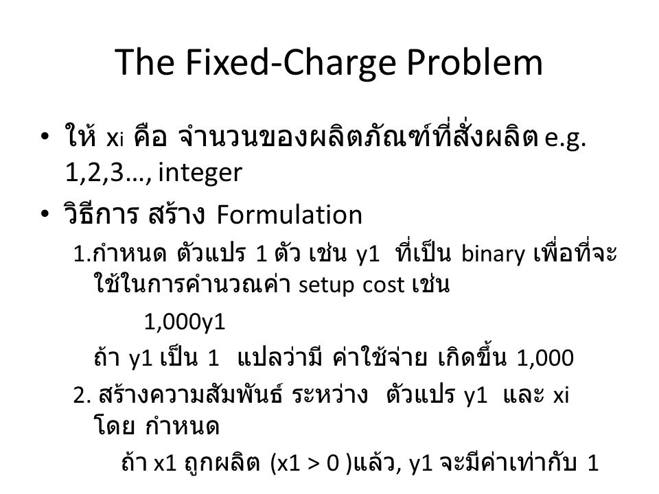 The Fixed-Charge Problem