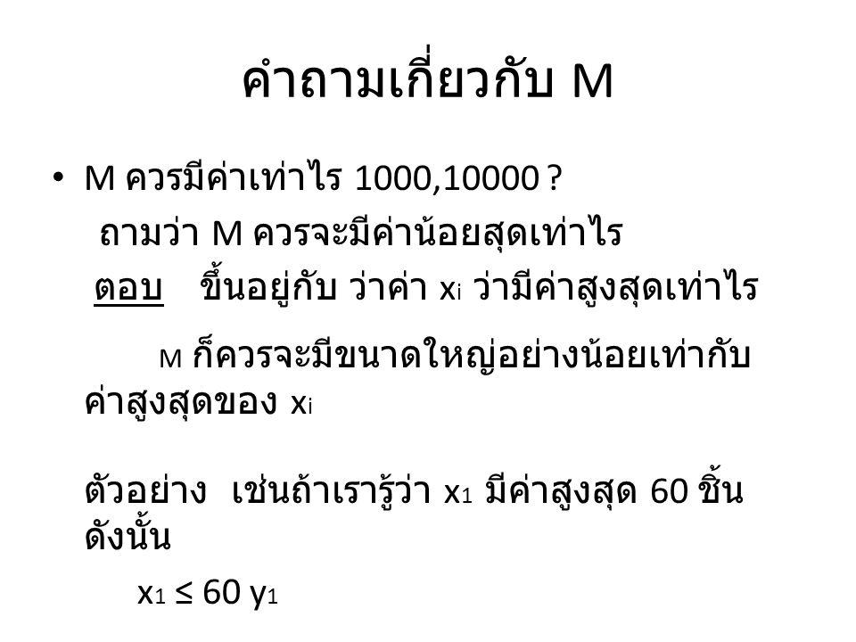 คำถามเกี่ยวกับ M M ก็ควรจะมีขนาดใหญ่อย่างน้อยเท่ากับ ค่าสูงสุดของ xi