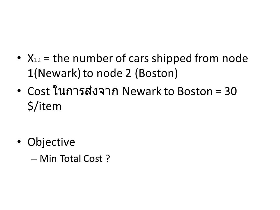 Cost ในการส่งจาก Newark to Boston = 30 $/item Objective